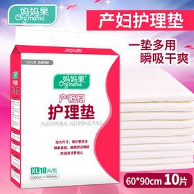 ※孕妇产褥期垫月子护理垫10片