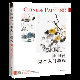 飞乐鸟正版图书新书《中国画完全入门教程》