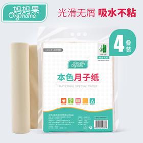 ※产后专用排恶露本色卫生纸巾