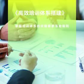 《高效培训体系搭建》公开课【2020年公开课】