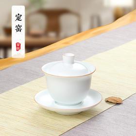 定窑陶瓷三才盖碗茶杯 描金边亚光白瓷手工家用泡茶功夫茶具