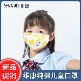 ※儿童防尘透气保暖加厚口罩