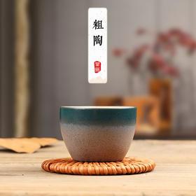 粗陶茶杯主人杯单杯 功夫茶杯品茗杯茶具 陶瓷个人杯茶盏茶碗杯子