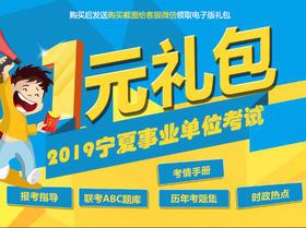 2019宁夏事业单位备考一元大礼包