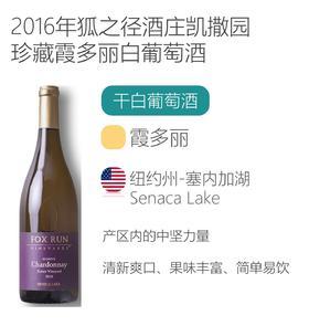 2016年狐之径酒庄凯撒园珍藏霞多丽干白葡萄酒 Fox Run Kaiser Vineyard Chardonnay 2016