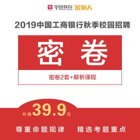 2019工商银行秋季校园招聘 密押卷2套+解析课程