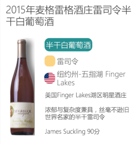 2015年麦格雷格酒庄雷司令半干白葡萄酒 McGregor Vineyard Semi-Dry Riesling 2015