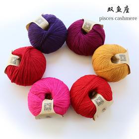 小辛娜娜双鱼座羊绒线外套围巾帽子线机织手编钩织羊绒毛线送教程