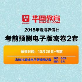 2018年青海农信社笔试考前电子版密卷