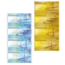 【少量现货】【中国印钞造币】港珠澳大桥纪念券