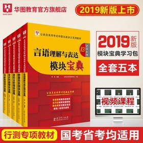 1.1 2019(第13版)公务员录用考试华图名家讲义系列教材模块宝典 5本套