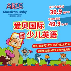 【爱贝国际少儿英语】49.9元抢购爱贝价值1152元体验课包,到店体验可获爱贝熊学生背包一个~