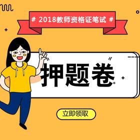 2018教师资格证笔试押题卷