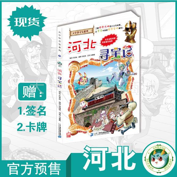 【现货】大中华寻宝记之河北寻宝记漫画书 全