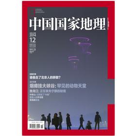 《中国国家地理》201412 谁偷走了北京的骄傲
