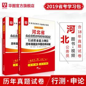 【学习包】2019华图版-河北省公务员录用考试专用教材-(行政+申论) 历年真题  2本