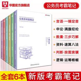 12.12【学习包】公务员考霸笔记 全套6本