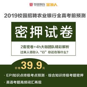 2019中国农业银行秋季校园招聘 密押卷2套+解析课程