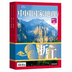 《中国国家地理》浙江专辑 2012年1月、2月打包