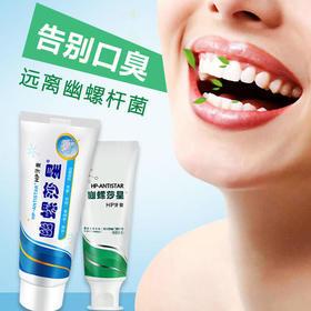 幽螺莎星 幽门螺杆HP牙膏天然草药配方护龈去牙渍护理口腔牙膏