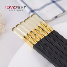 客满多中式风合金筷子 防滑防霉耐高温 十双装