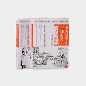 澄衷蒙学堂字课图说(全2册)