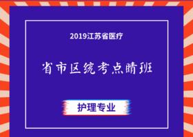 2019江苏省市区统考网络点题班 【护理专业】
