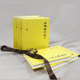王阳明全集(全新套装5册、 千古完人王阳明传世经典)