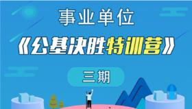 事业单位《公基决胜特训营》第三期(11.12-12.30)