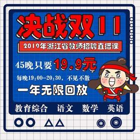"""2019年浙江省教师招聘之教师攻""""略""""第二季"""