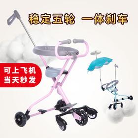 溜娃神器五轮轻便婴儿简易宝宝折叠儿童三轮车遛娃车推车