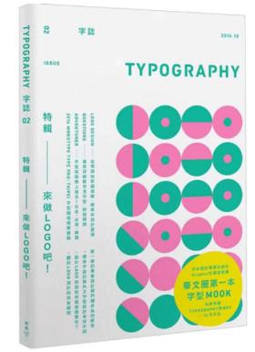 字志系列2:来做LOGO吧!日本专业设计杂志(最后30本 售完即止 正版现货包邮)