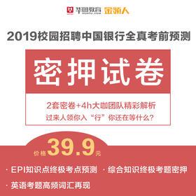 2019中国银行秋季校园招聘 密押卷2套+解析课程