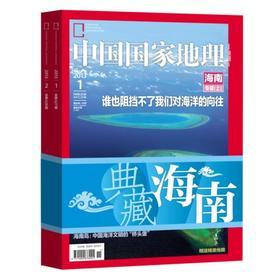 《中国国家地理》海南专辑 2013年1月、2月 打包