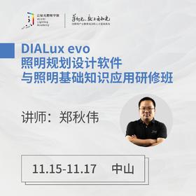中山 11月15-17日 DIALux evo照明规划设计软件与照明基础知识应用研修班
