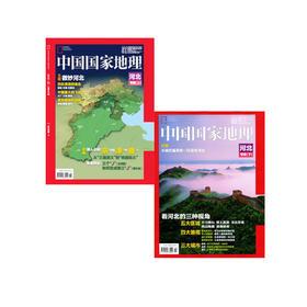 《中国国家地理》河北专辑 2015年1月、2月打包
