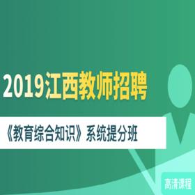 2019年江西省教师招聘《教育综合知识》系统提分班