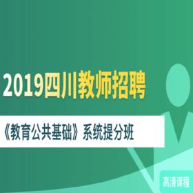 2019年四川省教师招聘《教育综合知识》系统提分班