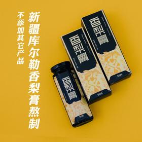 【本地本物】香梨膏 古法酿造  解决热咳 咽喉难受 防治雾霾的最臻之品