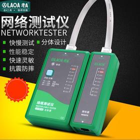 老A 网络测试仪 网络测线仪 RJ45RJ11电话线网线测线仪测线器