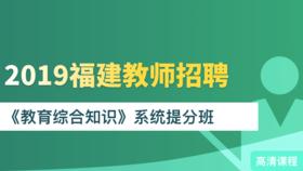 2019年福建省教师招聘《教育综合知识》系统提分班