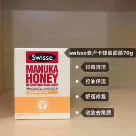 Swisse蜂蜜面膜/蔓越莓面膜/血橙面膜