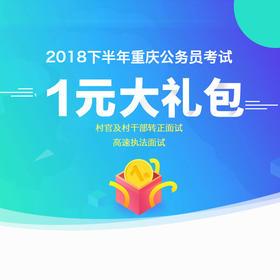 2018下半年重庆公务员面试大礼包(无实物)