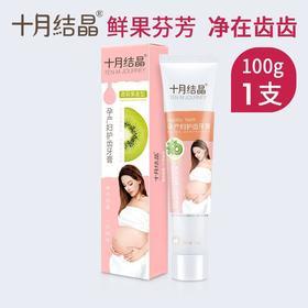 ※孕妇、产妇、月子牙膏100g