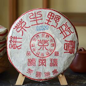 2006年瑞荣号野生茶饼纯干仓老生茶