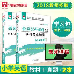 【学习包】2018教师公开招聘考试专用教材 教材+历年 【小学英语】 2本装