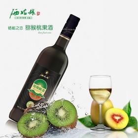 【买二送一】猕猴桃果酒-低度甜酒 硒都之恋·果酒