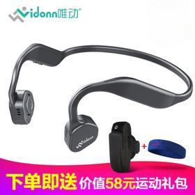 唯动 F1无线蓝牙运动耳机 跑步耳机 骨传导耳机立体声 双耳钛合金后挂 非入耳 带耳麦
