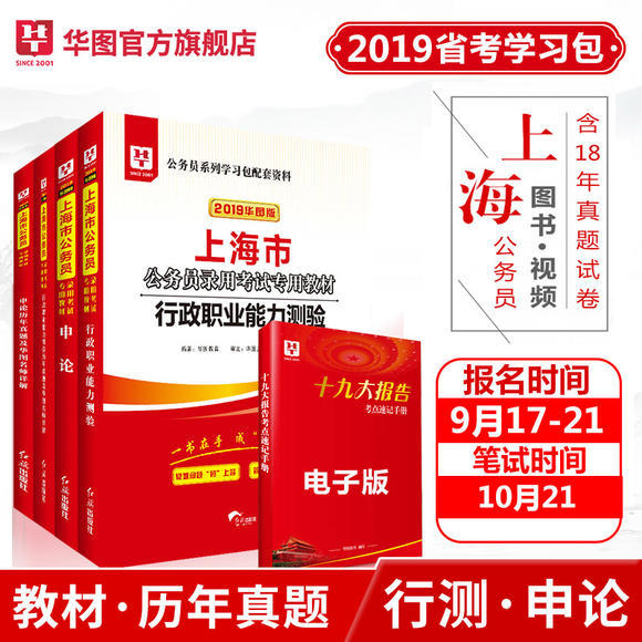 2019 上海市公务员 行政职业能力测验+申论 教材+历年 4本装