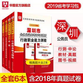 现货 【学习包】2019 深圳市公务员录用考试专用教材 行测申论教材+历年4本套